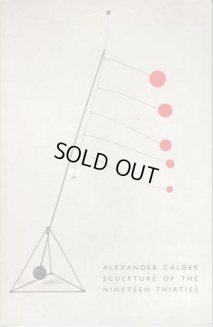画像1: アレクサンダー・カルダー【Alexander Calder Sculpture of The nineteen thirties】