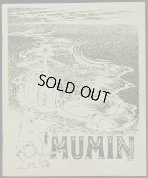 画像1: Tove Jansson/トーベ ・ヤンソン【MUMIN Nationalmuseum】