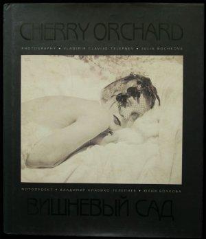 画像1: Vladimir Clavijo-Telepnev/ウラジミール・ クラヴィヨ=テレプネフ【CHERRY ORCHARD】